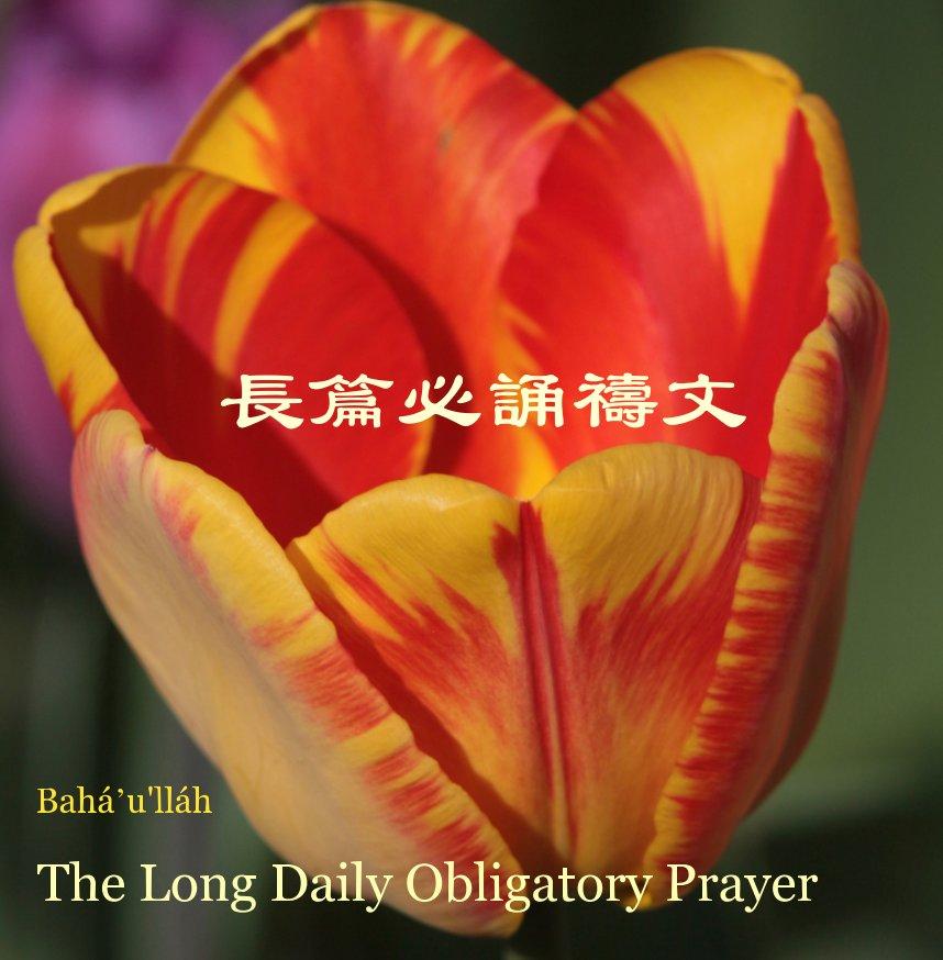 View The Bahá'í Long Obligatory Daily Prayer illustrated with nine-pointed stars. by Bahá'u'llah, Eric Hadley-Ives