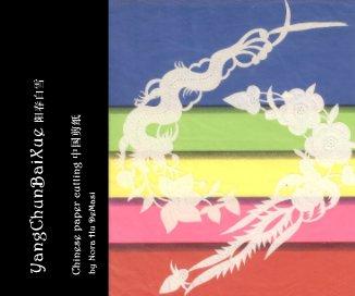 YangChunBaiXue 阳春白雪 book cover