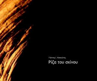 Ρίζα του σχίνου book cover