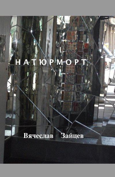 View Н А Т Ю Р М О Р Т by Вячеслав Зайцев