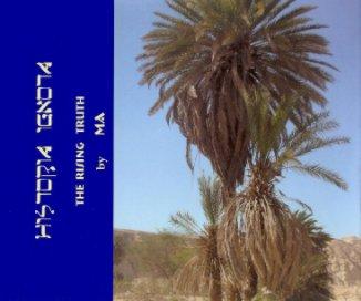 Historia Ignota book cover