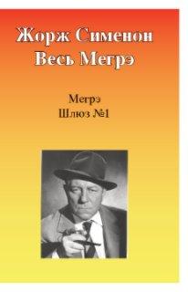 Мегрэ book cover