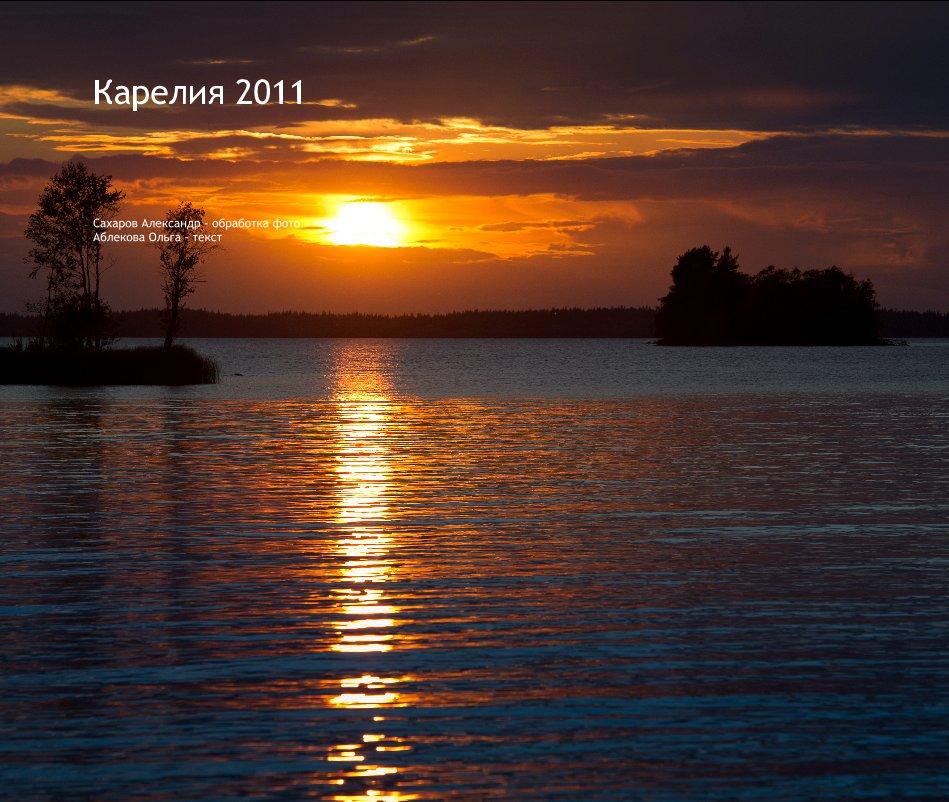 View Карелия 2011 by Сахаров Александр - обработка фото Аблекова Ольга - текст