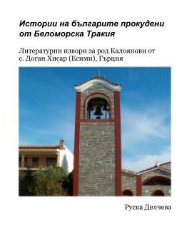 Istorii  na bylgarite prokudeni ot Belomorska Trakiq book cover