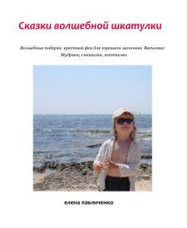 Сказки волшебной шкатулки book cover