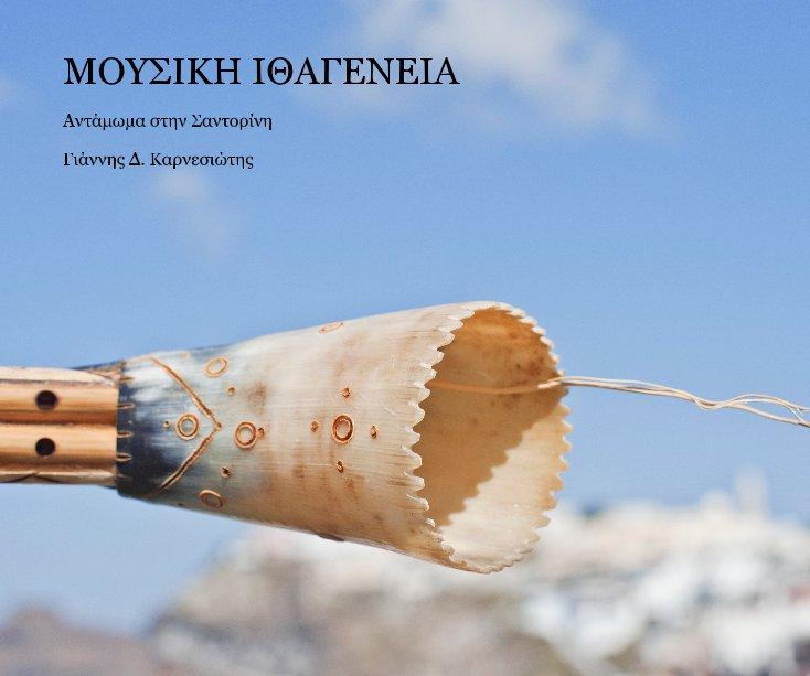 View ΜΟΥΣΙΚΗ ΙΘΑΓΕΝΕΙΑ by Γιάννης Δ. Καρνεσιώτης