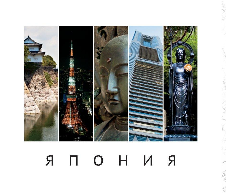 View Japan (Япония) by Oleg Peters