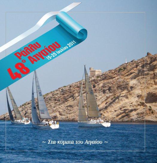 View 48th Aegean Rally by Panos Dimitrakopoulos, Nikos Alevromytis