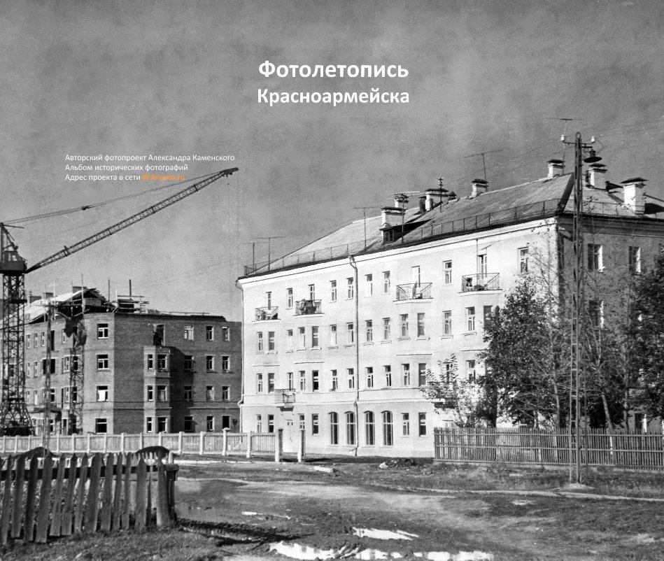 View Фотолетопись Красноармейска by Каменский Александр