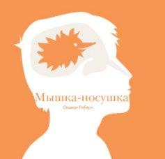 Мышка-носушка - IGLYO edition book cover