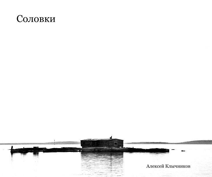 View Solovki by Алексей Клычников