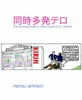 Douji tahatsu tero book cover