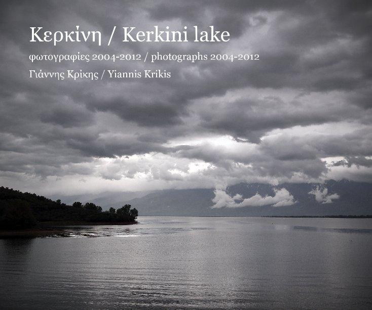 View Κερκίνη / Kerkini lake by Γιάννης Κρίκης / Yiannis Krikis