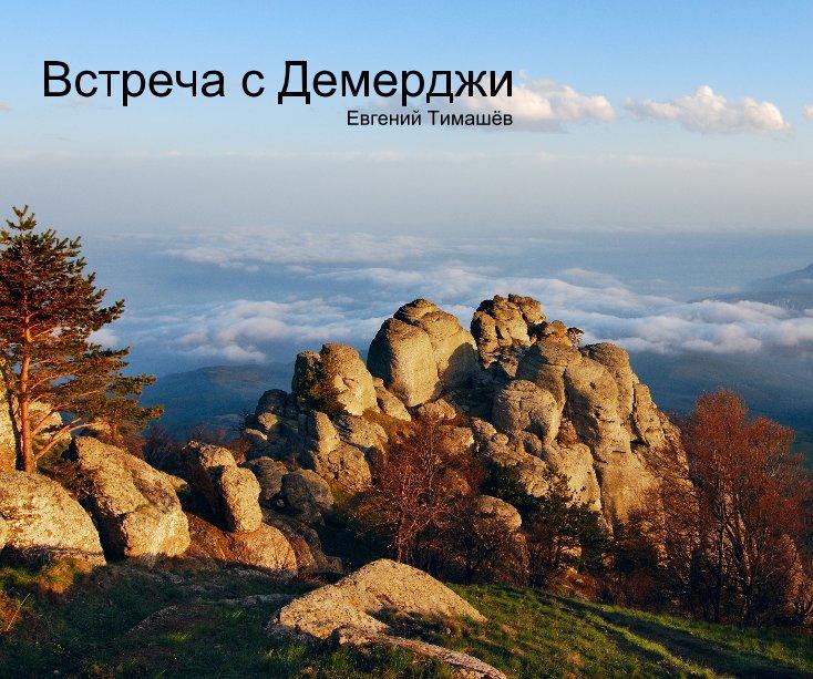 View Встреча с Демерджи (Meeting With Demergi) by Евгений Тимашёв (Yevgen Timashov)