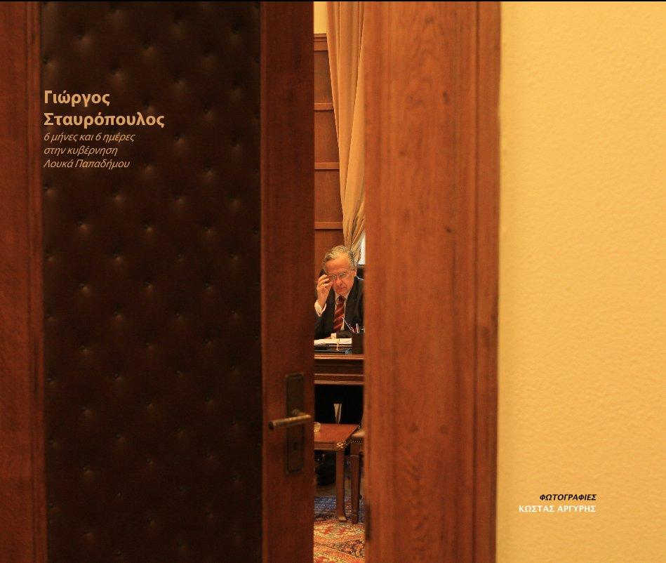 View Γιώργος Σταυρόπουλος, 6 μήνες και 6 ημέρες στην κυβέρνηση Λουκά Παπαδήμου (v.2) by Kostas Argyris