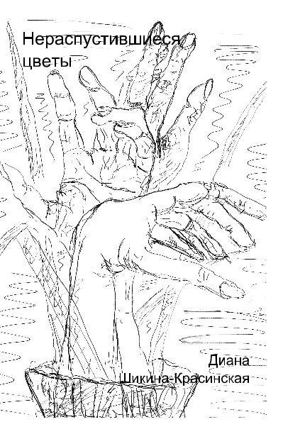 View Нераспустившиеся цветы by Диана Шикина-Красинская