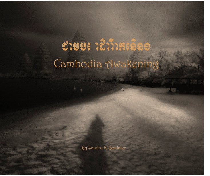 View ជាមបោដិា ាំឹាកេនិនង Cambodia Awakening by Sandra K. Banister