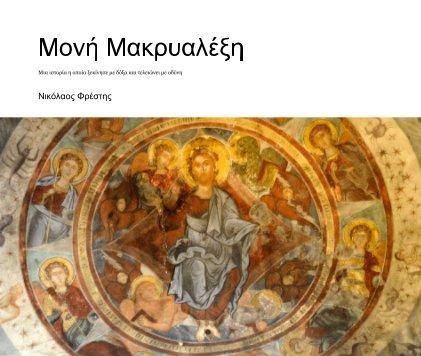 Μονή Μακρυαλέξη book cover