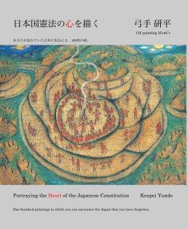 日本国憲法の心を描く 弓手 研平 Oil painting Work's あなたが忘れていた日本に出会える、100枚の絵。 book cover