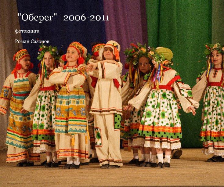 """View """"Оберег"""" 2006-2011 by Роман Сазонов"""