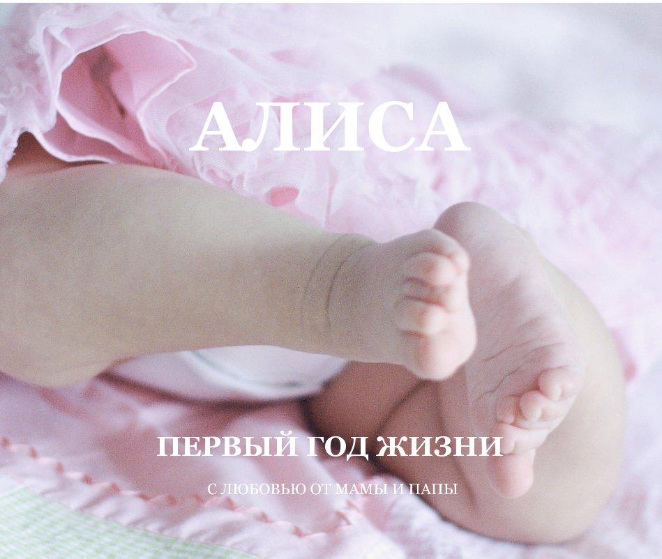 View АЛИСА by С ЛЮБОВЬЮ ОТ МАМЫ И ПАПЫ