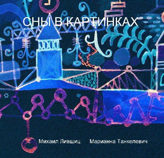 View СНЫ В КАРТИНКАХ by Михаил Лившиц Марианна Танкелевич