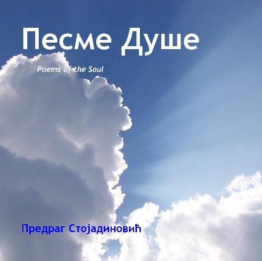 View Песме Душе by Предраг Стојадиновић