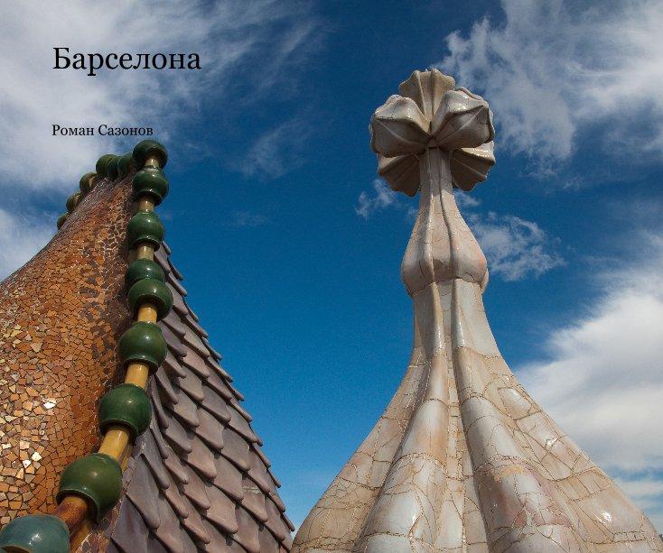 View Барселона by Роман Сазонов