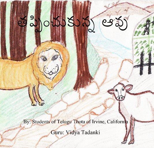 View Thappinchukuna Aavu by Students of Telugu Thota of Irvine, California