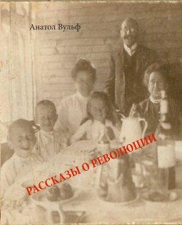 Рассказы о революции (Rasskazy o revoliutsii) book cover