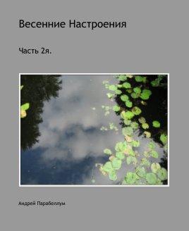 Весенние Настроения book cover