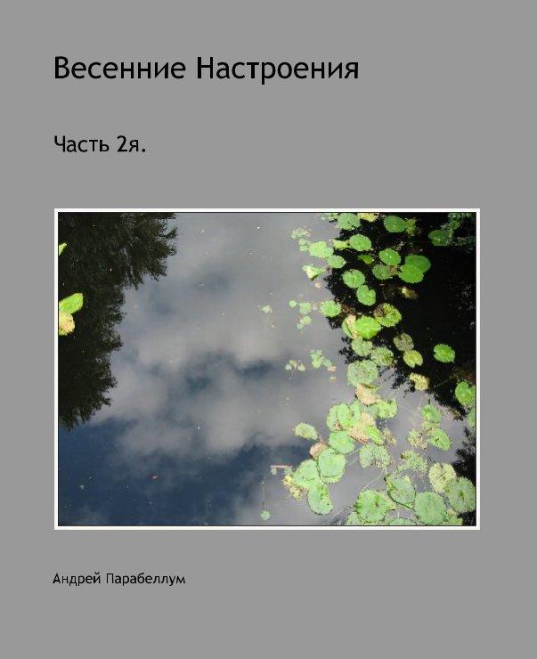 View Весенние Настроения by Андрей Парабеллум
