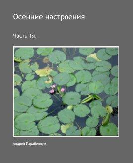 Осенние настроения book cover