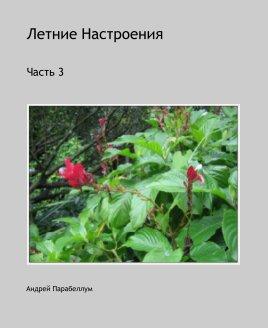 Летние Настроения book cover
