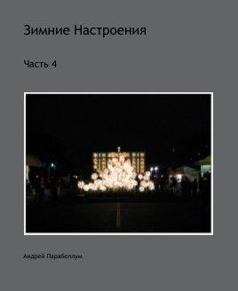 Зимние Настроения book cover