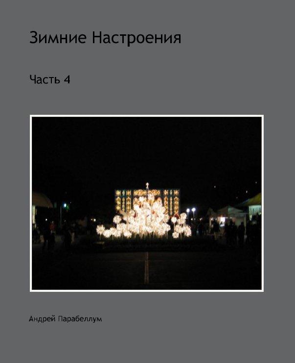 View Зимние Настроения by Андрей Парабеллум