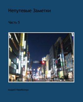 Непутевые Заметки book cover