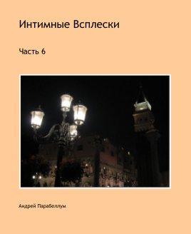 Интимные Всплески book cover