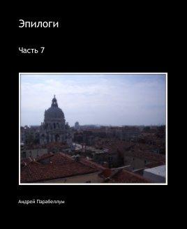 Эпилоги book cover