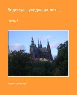 Водопады уходящих лет... book cover