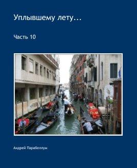 Уплывшему лету... book cover