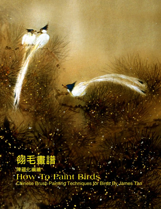 View How To Paint Birds by James Tan