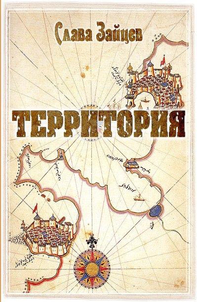 View Territory by Slava Zaitsev