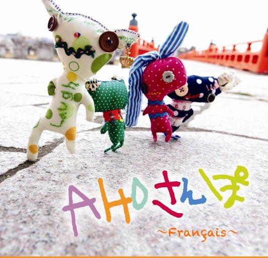 View AHOさんぽ〜Français〜 by Ailink&@you
