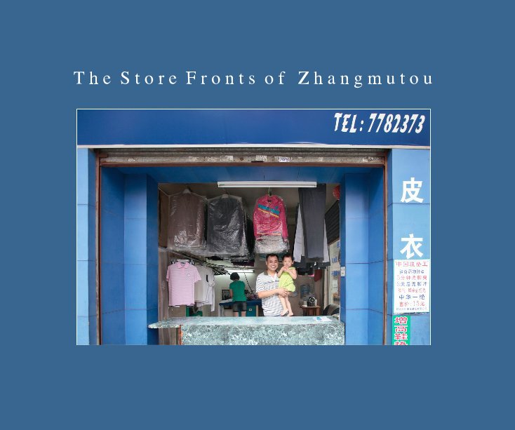 View The Store Fronts of Zhangmutou by Joel DeGrand