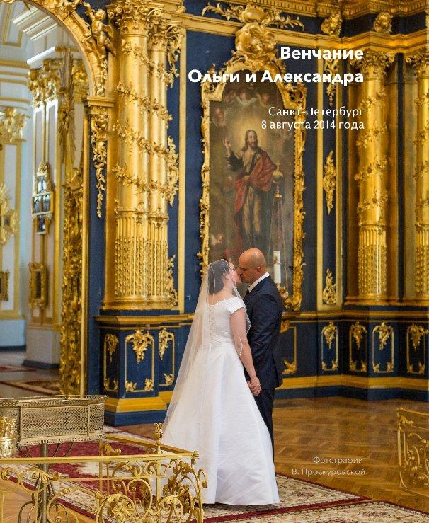 Ver Венчание Ольги и Александра por Фотографии В. Проскуровской